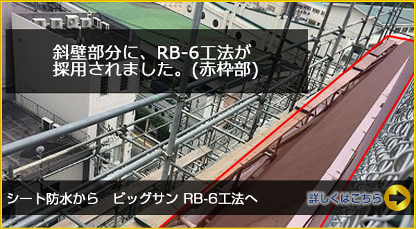 広島県事例 斜壁シート防水からビッグサンへ改修